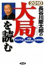 2010大局を読む.jpg