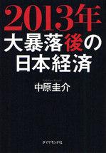 20120504_2013年大暴落後の日本経済.jpg