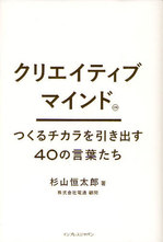 20120515クリエイティブ マインド.jpg