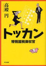 20120518トッカン特別国税徴収官.jpg