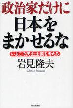 20120522政治家だけに日本をまかせるな.jpg