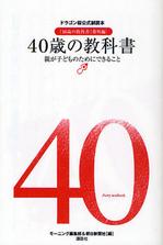 40歳の教科書.jpg