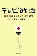 「テレビ政治」.jpg