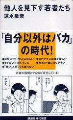 「他人を見下す若者たち」.jpg