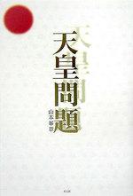 「天皇問題」.jpg