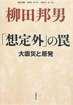 「想定外」の罠 大地震と原発 .jpg