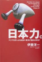 「日本力」 .jpg
