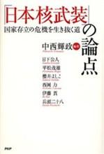 「日本核武装」の論点.jpg