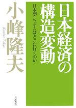 「日本経済の構造変動」.jpg