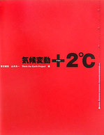 「気候変動+2℃」.jpg