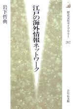 「江戸の海外情報ネットワーク」.jpg