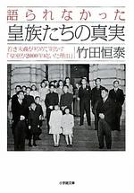 「語られなかった皇族たちの真実」.jpg