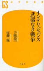 インテリジェンス 武器なき戦争.JPG