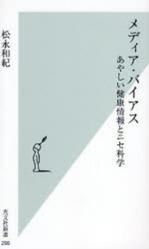 メディア・バイアス.JPG