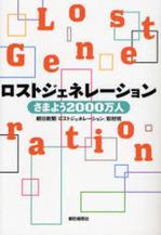 ロストジェネレーション さまよう2000万人.JPG