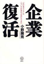 企業復活.JPG