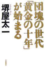 団塊の世代「黄金の十年」が始まる.jpg