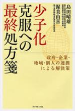 少子化克服への最終処方箋.JPG