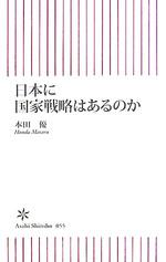 日本に国家戦略はあるのか .jpg