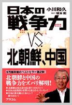 日本の戦争力VS北朝鮮、中国.jpg