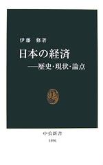 日本の経済.jpg