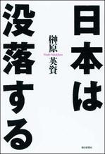 日本は没落する.jpg