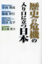 歴史の危機の入り口に立つ日本.JPG
