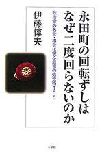 永田町の回転ずしはなぜ二度回らないのか.jpg