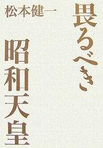 畏るべき昭和天皇.jpg