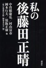私の後藤田正晴.JPG