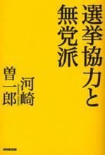 選挙協力と無党派.JPG