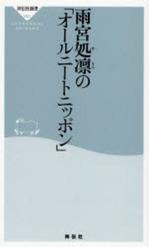 雨宮処凛の「オールニートニッポン」.JPG