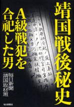 靖国戦後秘史.JPG