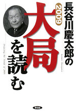 2009 大局を読む.jpg