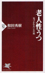 20120605老人性うつ.jpg
