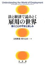 20120608法と経済で読み解く雇用の世界.jpg