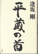 20120612平蔵の首.jpg
