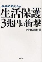 20120615生活保護3兆円の衝撃.jpg