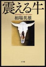 20120629震える牛.jpg