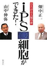 iPS細胞ができた!.jpg