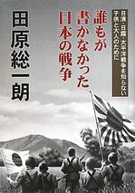 20120703誰も書かなかった日本の戦争.jpg