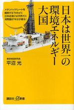 20120706日本は世界一の環境エネルギー大国.jpg