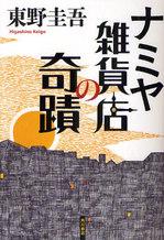 20120713ナミヤ雑貨店の奇蹟.jpg
