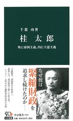 20120717桂太郎.jpg