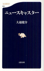 20120719ニュースキャスター.jpg