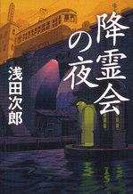 20120724降霊会の夜.jpg