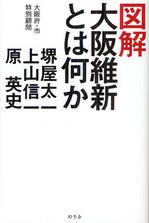 20120727図解大阪維新とは何か.jpg