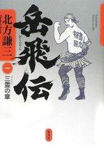 20120731岳飛伝―三霊の章.jpg