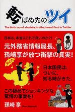 20120810転ばぬ先のツイ.jpg