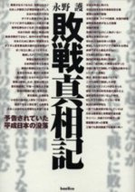 20120817敗戦真相記.jpg